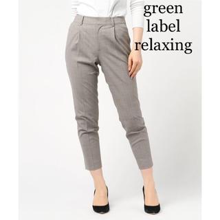 グリーンレーベルリラクシング(green label relaxing)の【美品】グリーンレーベルリラクシング  クロップドパンツ(クロップドパンツ)