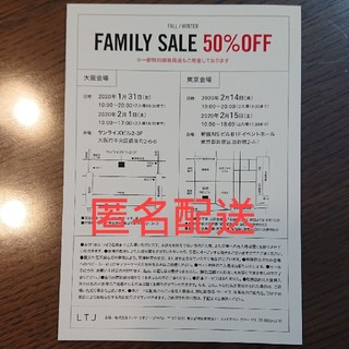 セオリー(theory)のセオリーファミリーセール50%OFF 招待券(ショッピング)