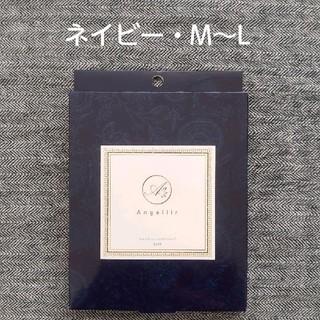 新品・03《M〜L・ネイビー》正規品 キュッとふんわりショーツ 骨盤ショーツ