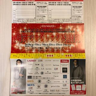 ニジュウサンク(23区)のオンワード樫山  大阪 2020年 2月 期末決算大感謝祭(その他)