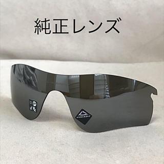 オークリー(Oakley)のオークリー RADARLOCK(A) 交換レンズ  プリズム ブラック(サングラス/メガネ)