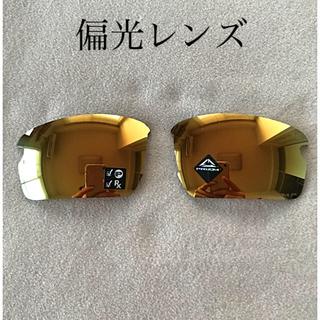 オークリー(Oakley)のオークリー  FLAK2.0用 プリズム 24K 偏光レンズ(サングラス/メガネ)