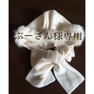 ミズノ(MIZUNO)のマフラー付き 帽子(ニット帽/ビーニー)