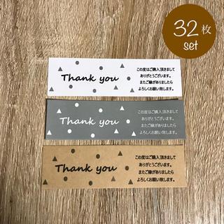 《リボン ラベル》サンキューカード 3種類 32枚(カード/レター/ラッピング)