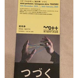 ミナペルホネン(mina perhonen)のミナペルホネン展覧会チケット 2枚セット(美術館/博物館)