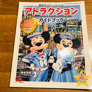 ディズニー(Disney)の東京ディズニーリゾートガイドブック!(地図/旅行ガイド)