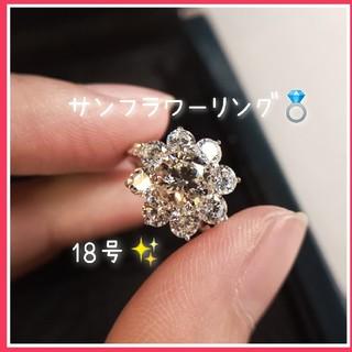 最高級 合成ダイヤモンド ダイヤモンドリング サンフラワー(リング(指輪))