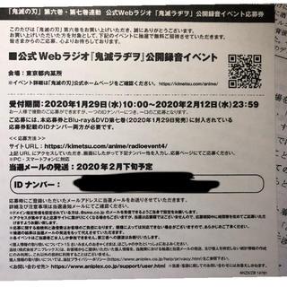 鬼滅ラヂヲ公開録音イベント応募券(声優/アニメ)