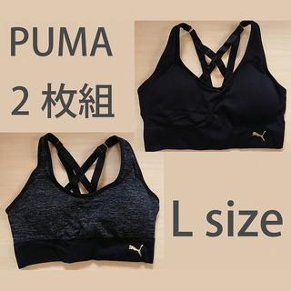 プーマ(PUMA)の2枚セット プーマ スポーツブラ Lサイズ(ブラ)