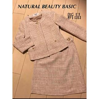ナチュラルビューティーベーシック(NATURAL BEAUTY BASIC)の💠ナチュラルビューティーベーシック⭐️キラキラ⭐️ラメ入り ツィード スーツ(スーツ)