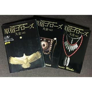 ゴローズ(goro's)のゴローズ 大全 vol.1.2.3(ファッション)
