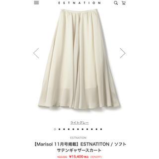 エストネーション(ESTNATION)のエストネーション ギャザースカート 今季マリソル11月号掲載(ファッション)