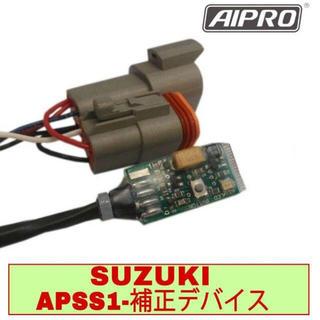 スズキ(スズキ)のアイプロ製★スピードヒーラー APSS1 GSX1300Rハヤブサ(パーツ)