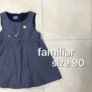 familiar - familiar ジャンパースカート 90