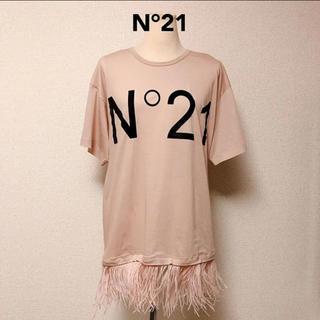N°21 - N°21 ヌメロ ロゴTシャツ フェザー ファー 人気 ベージュ おしゃれ