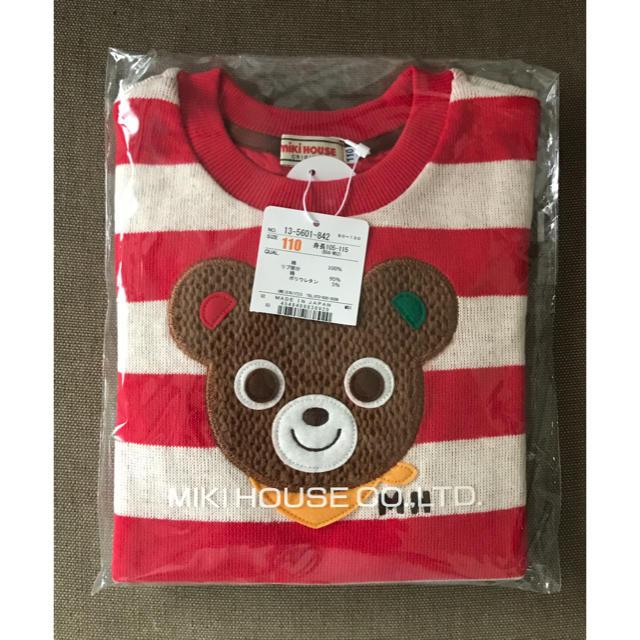 mikihouse(ミキハウス)のミキハウス 新品 セーター 110 赤 キッズ/ベビー/マタニティのキッズ服男の子用(90cm~)(ニット)の商品写真