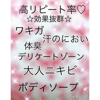 新品♡デリケートゾーンソープ ニキビ ワキガ 消臭 石鹸(ボディソープ/石鹸)