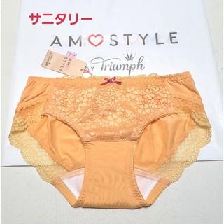 AMO'S STYLE - トリンプAMO'S STYLE デイジーレースサニタリーショーツ Lオレンジ