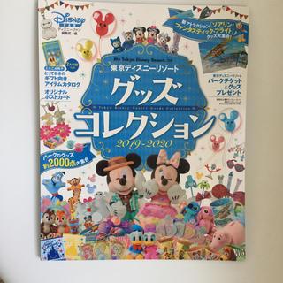 Disney - 最新号 ディズニーリゾート グッズコレクション ガイドブック