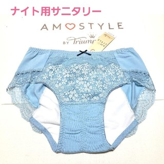 AMO'S STYLE - トリンプAMO'S STYLE デイジーレースナイト用サニタリー L ブルー