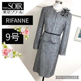 SOIR - 東京ソワールリファンネ(9AR)グレーのスーツ卒業式入学式にも