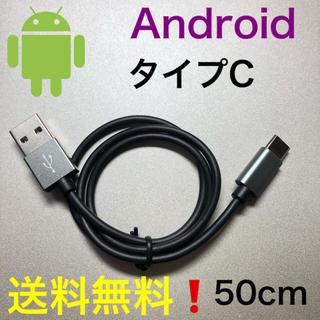 ✨新品・未使用✨ USB-C 充電ケーブル(バッテリー/充電器)