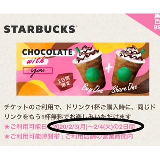 スターバックスコーヒー(Starbucks Coffee)のスタバ シェアチケット(その他)