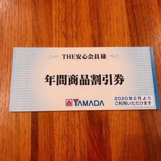 YAMADA 安心会員 年間商品割引券 3000円分(ショッピング)