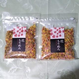 ふりかけ 花ちりめん 2袋(乾物)