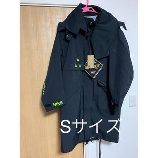 ナイキ(NIKE)の新品タグ付き ナイキラボ ACG jacket NikeLab Sサイズ(モッズコート)