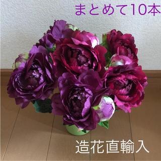 シャクヤク バーガンディ5本  フクシア5本  造花(その他)