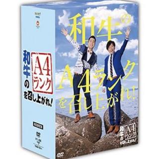 和牛/和牛のA4ランクを召し上がれ!〈初回生産限定BOX・3枚組〉(お笑い芸人)