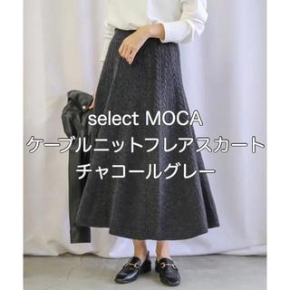 セレクト(SELECT)のselect MOCA 【公式サイト限定】 ケーブルニットフレアスカート グレー(ロングスカート)