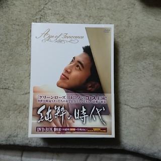 純粋の時代 DVD-BOX DVD(TVドラマ)
