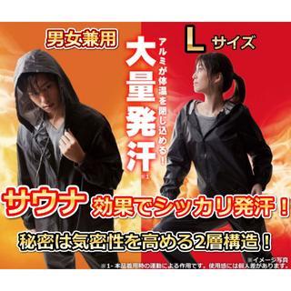 Lサイズ メンズ レディース 兼用 サウナスーツ ウォーキングやジョギングに(エクササイズ用品)