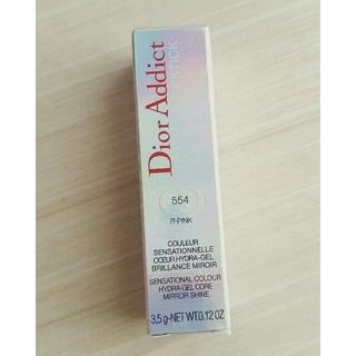 クリスチャンディオール(Christian Dior)のDior addict ディオール アディクト リップ 554 itpink  (口紅)