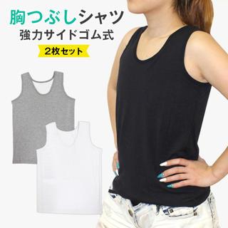 胸つぶしシャツ なべシャツ Mサイズ 2枚セット 定価の半額‼️ 白とグレー(コスプレ用インナー)