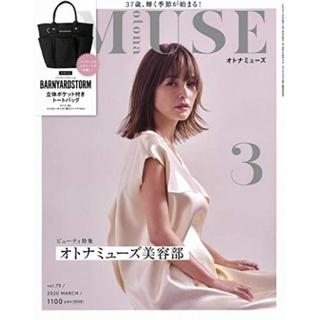 タカラジマシャ(宝島社)のotona MUSE (オトナ ミューズ) 2020年 3月号 本誌&サンプル付(その他)