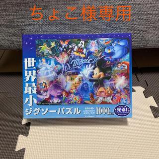 ディズニー(Disney)のディズニー世界最小パズル 1000ピース(キャラクターグッズ)