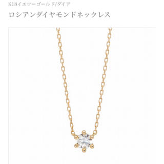 アーカー(AHKAH)の値下げ!アーカー ロシアンダイヤモンド ネックレス(ネックレス)
