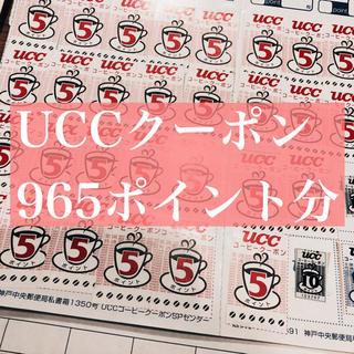 ユーシーシー(UCC)のUCCクーポン 965ポイント(その他)