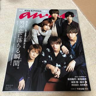 Johnny's - anan (アンアン) 2018年 10/10号