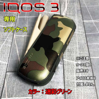 iQOS3 柄入り ソフトケース ■迷彩 グリーン(タバコグッズ)