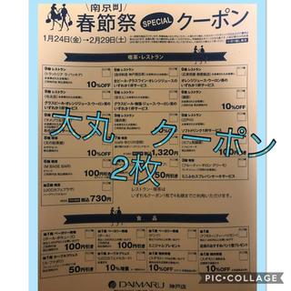 ダイマル(大丸)の大丸 神戸店 割引 クーポン 2枚(ショッピング)