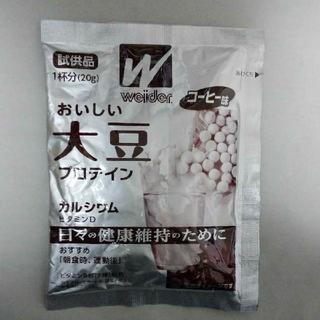 ウイダー(weider)の【同梱無料※】(試供品)☆ウイダー おいしい大豆プロテイン コーヒー味(プロテイン)