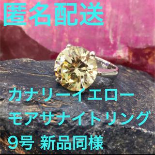 ハリーウィンストン(HARRY WINSTON)のカナリーイエローモアサナイトダイヤモンドリング サイズ9号(リング(指輪))