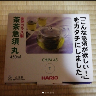 ハリオ(HARIO)のハリオ 茶茶急須 丸 450ml(その他)