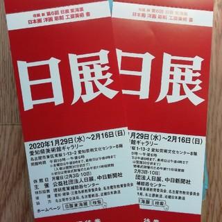 日展 愛知県美術館(美術館/博物館)