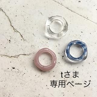 tさま専用ページ(リング(指輪))