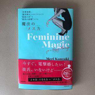 """角川書店 - 魔法の「メス力」 「恋愛地獄」、「婚活疲れ」とはもうサヨナラ!""""最後"""